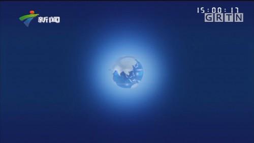[HD][2019-11-07]正点播报:汕头:亚青会主场馆主体工程桩基础施工全面铺开
