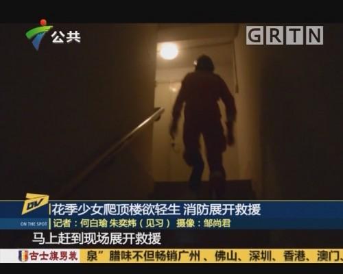 (DV现场)花季少女爬顶楼欲轻生 消防展开救援