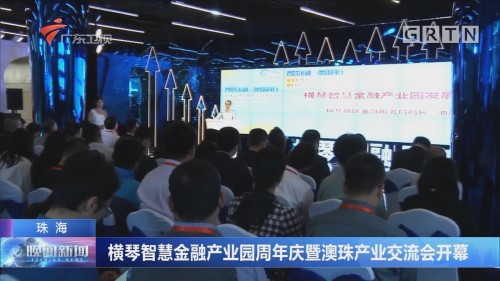 珠海:横琴智慧金融产业园周年庆暨澳珠产业交流会开幕