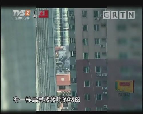 居民樓一樓快餐店起火 嚇壞街坊