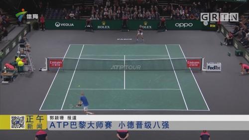 ATP巴黎大师赛 小德晋级八强