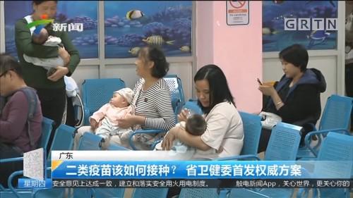 广州:二类疫苗该如何接种?省卫健委首发权威方案