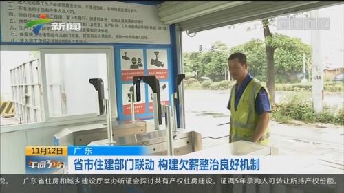 广东:省市住建部门联动 构建欠薪整治良好机制