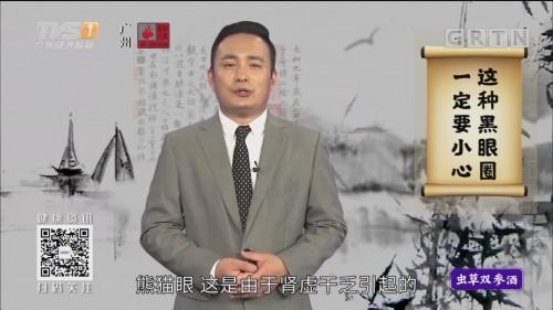 [HD][2019-11-06]经视健康+:宋鹏健康头条:这种黑眼圈一定要小心
