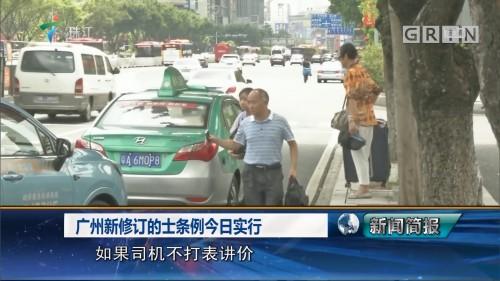 广州新修订的士条例今日实行