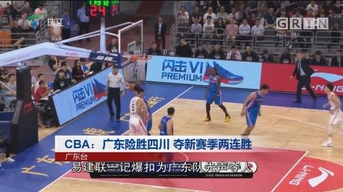 CBA:广东险胜四川 夺新赛季两连胜