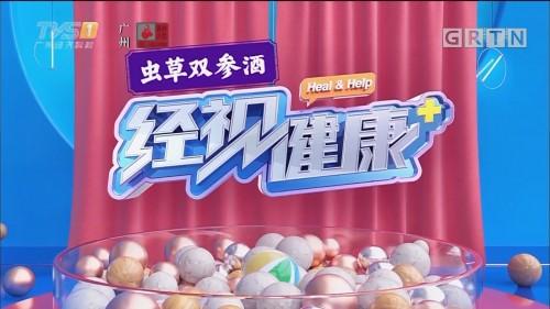 "[HD][2019-11-19]经视健康+:脱发人群达2.5亿!医生支招""拯救""发际线"