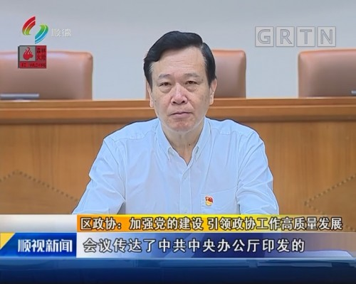 区政协:加强党的建设 引领政协工作高质量发展