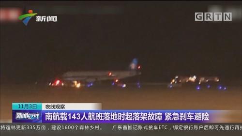 南航载143人航班落地时起落架故障 紧急刹车避险