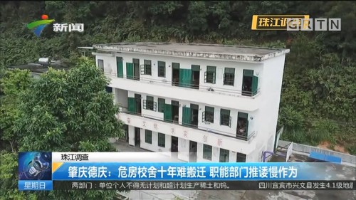 珠江调查 肇庆德庆:危房校舍十年难搬迁 职能部门推诿慢作为