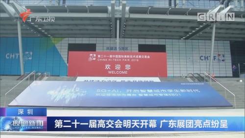 深圳:第二十一届高交会明天开幕 广东展团亮点纷呈