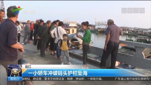 阳江:一小轿车冲破码头护栏坠海