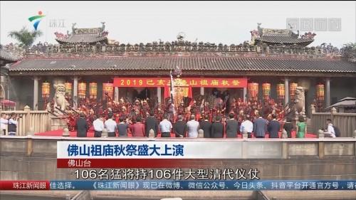 佛山祖庙秋祭盛大上演