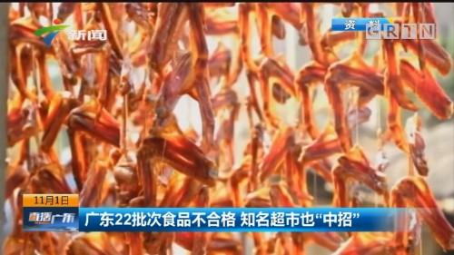 """广东22批次食品不合格 知名超市也""""中招"""""""