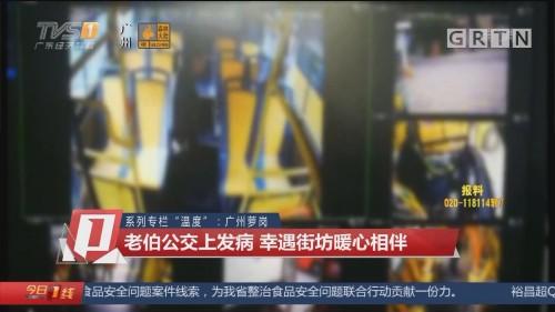 """系列专栏""""温度"""":广州萝岗 老伯公交上发病 幸遇街坊暖心相伴"""