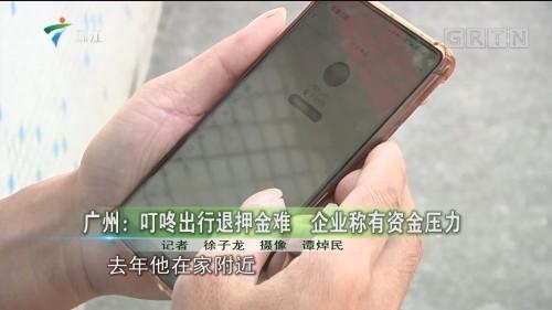 广州:叮咚出行退押金难 企业称有资金压力