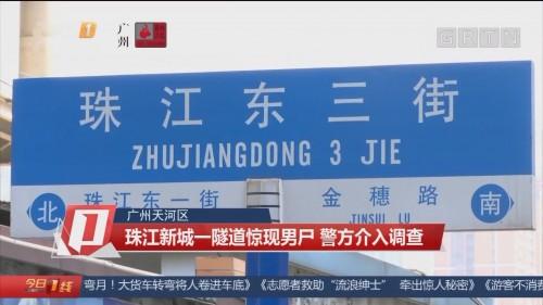 广州天河区:珠江新城一隧道惊现男尸 警方介入调查