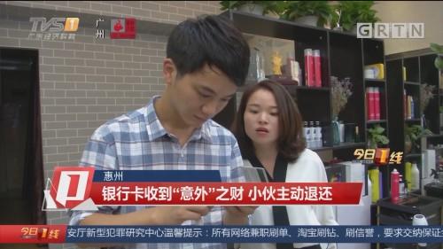 """惠州:银行卡收到""""意外""""之财 小伙主动退还"""
