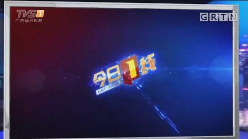 [HD][2019-11-16]今日一線:云浮羅定:開售樓盤未經基礎驗收?前開發商實名舉報