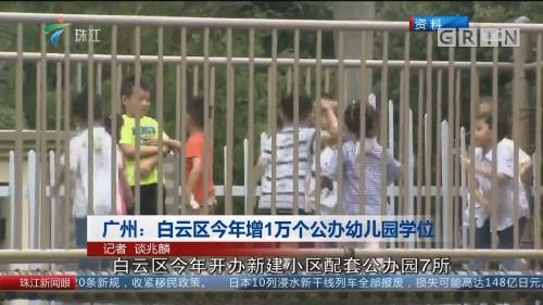 广州:白云区今年增1万个公办幼儿园学位