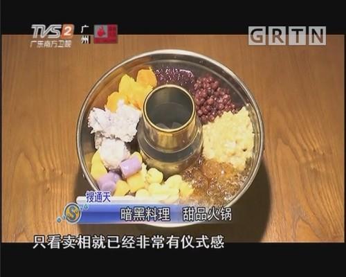 暗黑料理 甜品火锅