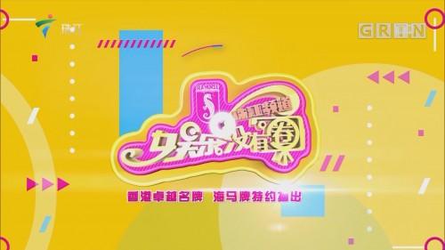 [HD][2019-11-28]娱乐没有圈:全民女神薛凯:归来仍是坚强的少女!