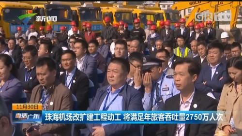 珠海机场改扩建工程动工 将满足年旅客吞吐量2750万人次
