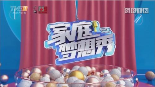 [HD][2019-11-17]经视健康+:家庭梦想秀