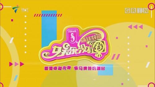 [HD][2019-11-07]娱乐没有圈:烈火雄心——圈圈激斗篇