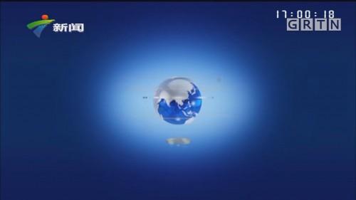 [HD][2019-11-07]正点播报:2019《财富》全球科技论坛开幕 推进大湾区创新要素强劲布局