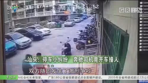 汕头:停车小纠纷 奔驰司机竟开车撞人