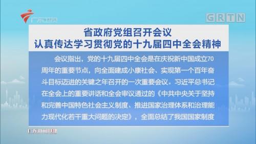 省政府党组召开会议 认真传达学习贯彻党的十九届四中全会精神