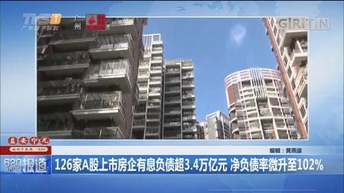 126家A股上市房企有息负债超3.4万亿元 净负债率微升至102%