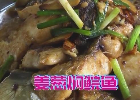 姜蔥燜鯇魚