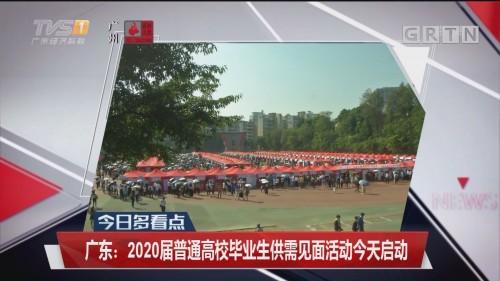 广东:2020届普通高校毕业生供需见面活动今天启动