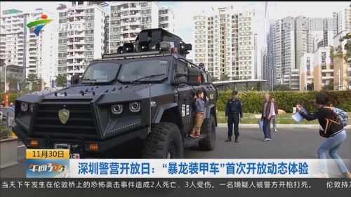 """深圳警营开放日:""""暴龙装甲车""""首次开放动态体验"""