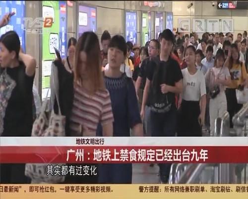 地铁文明出行 广州:地铁上禁食规定已经出台九年