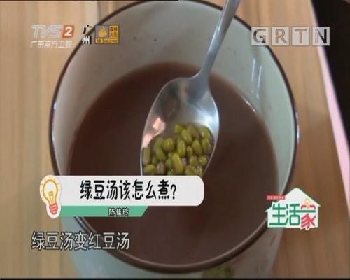 生活体验官:绿豆汤该怎么煮?