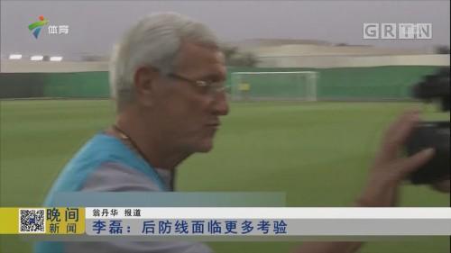李磊:后防线面临更多考验