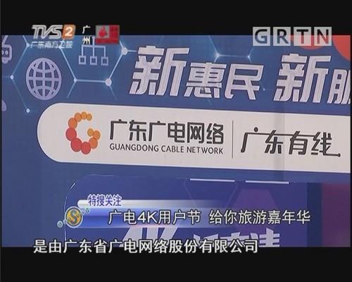 广电4K用户节 给你旅游嘉年华