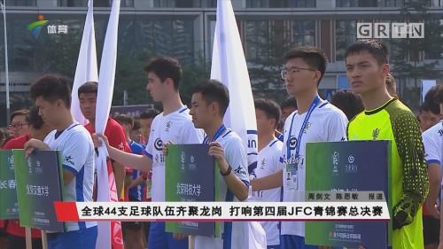 全球44支足球队伍齐聚龙岗 打响第四届JFC青锦赛总决赛