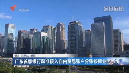 广东首家银行获准接入自由贸易账户分账核算业务系统