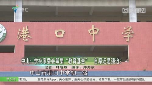 """中山:学校家委会筹集""""教育基金"""" 自愿还是强迫?"""