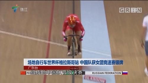 场地自行车世界杯格拉斯哥站 中国队获女团竞速赛银牌