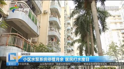 深圳宝安:小区水泵系统停摆月余 居民打水度日