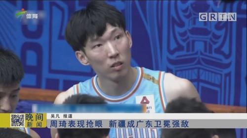 周琦表现抢眼 新疆成广东卫冕强敌