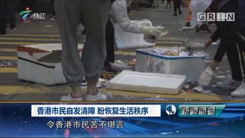 香港市民自发清障 盼恢复生活秩序