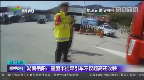 湖南岳阳:重型半挂牵引车不仅超高还改装