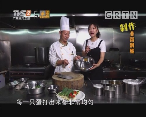 制作韭菜滑蛋