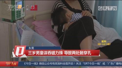东莞:三岁男童误吞磁力珠 导致两处肠穿孔